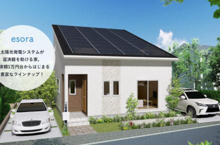 太陽光パネル付き規格型注文住宅 エソラ